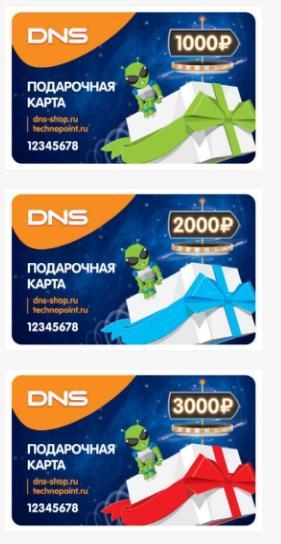 Как проверить Подарочные карты DNS?
